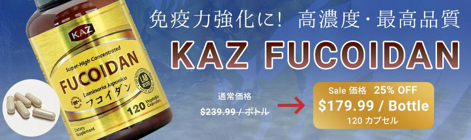 免疫力強化に! 高濃度・最高品質 KAZ FUCOIDAN